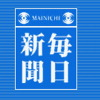 mainichi-shinbun.png